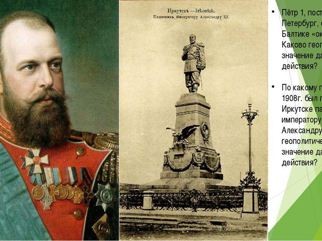 Пётр 1, построив Санкт-Петербург, открыл на Балтике «окно в Европу». Каково г...