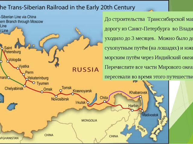 До строительства Транссибирской магистрали, на дорогу из Санкт-Петербурга во...