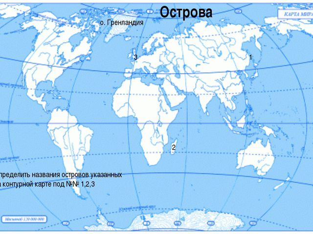 Острова о. Гренландия 1 2 3 Определить названия островов указанных на контурн...
