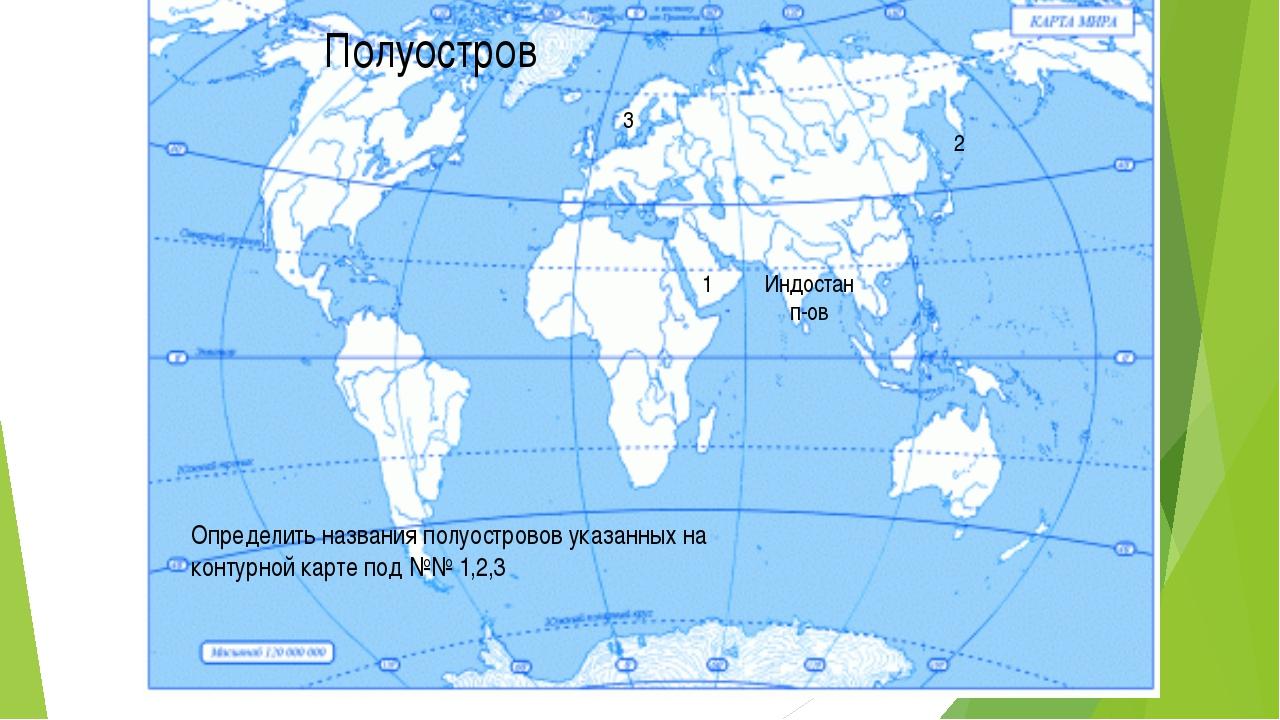 Полуостров Индостан п-ов 1 2 3 Определить названия полуостровов указанных на...