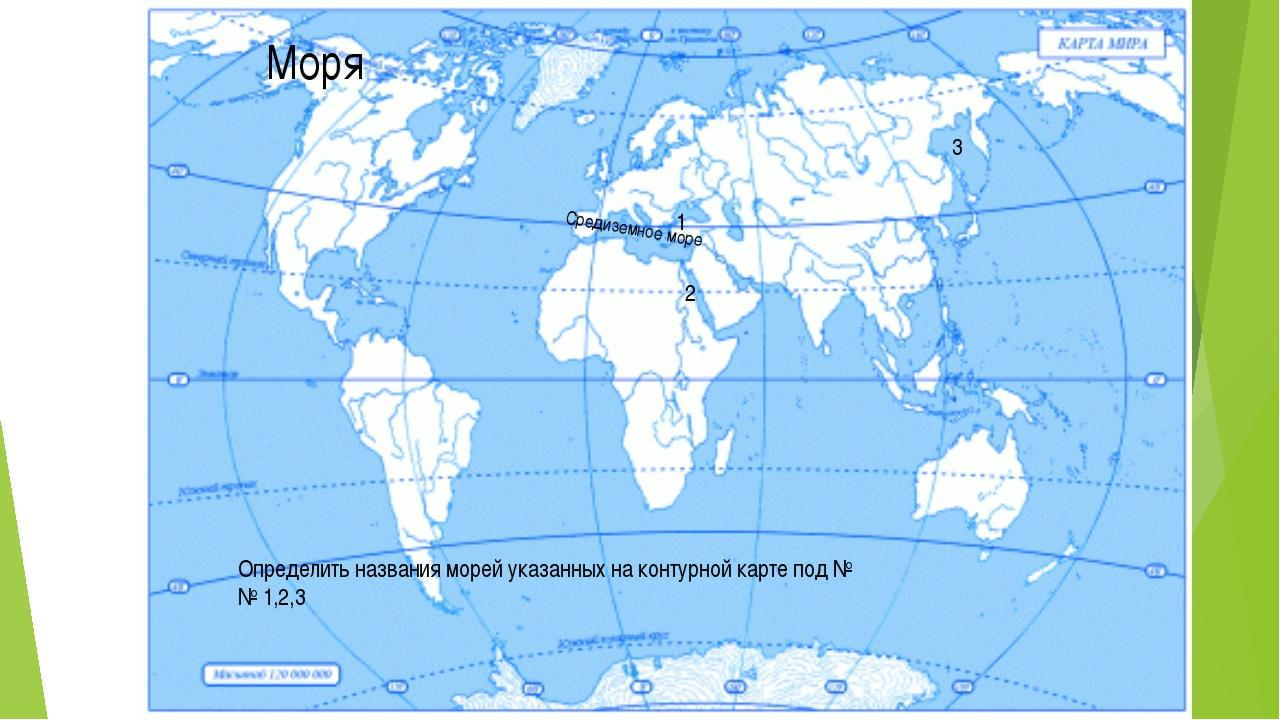 Моря Средиземное море 1 2 3 Определить названия морей указанных на контурной...