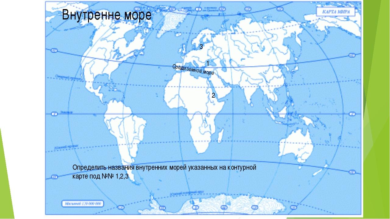 Внутренне море Средиземное море 1 2 3 Определить названия внутренних морей ук...
