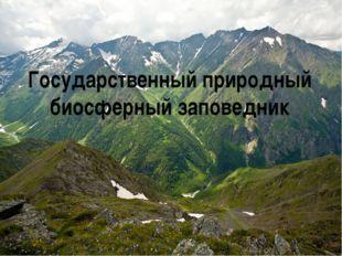 Государственный природный биосферный заповедник