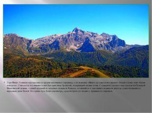 Гора Фишт. Главная гора массива по форме напоминает пирамиду, а её название «