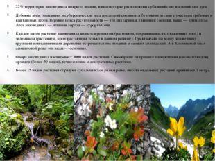 22% территории заповедника покрыто лесами, в высокогорье расположены субальпи