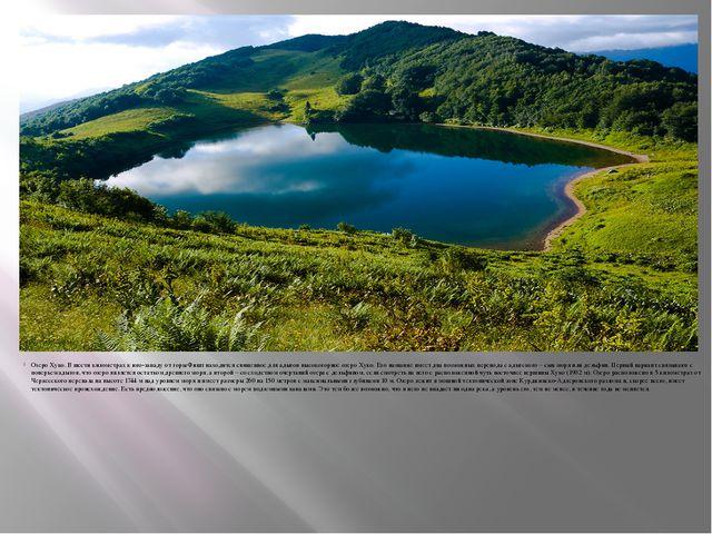 Озеро Хуко. В шести километрах к юго-западу от горы Фишт находится священное...