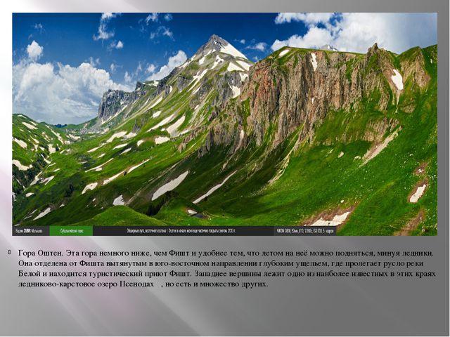 Гора Оштен. Эта гора немного ниже, чем Фишт и удобнее тем, что летом на неё м...