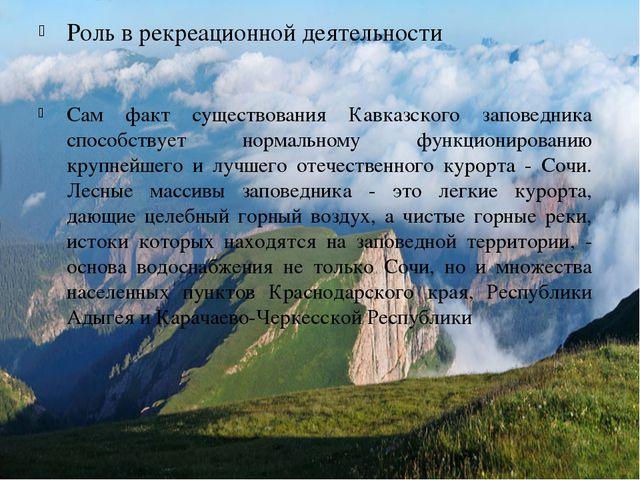 Роль в рекреационной деятельности Сам факт существования Кавказского заповедн...