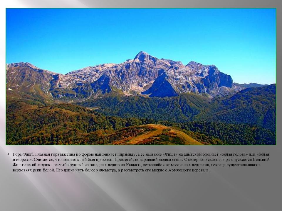 Гора Фишт. Главная гора массива по форме напоминает пирамиду, а её название «...