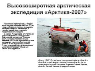Российские первопроходцы испокон веков изучали полярные широты. 70 лет назад