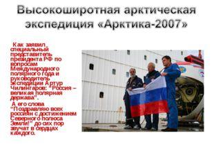 Как заявил специальный представитель президента РФ по вопросам Международног