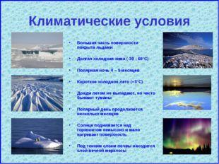 Климатические условия Большая часть поверхности покрыта льдами Долгая холодна