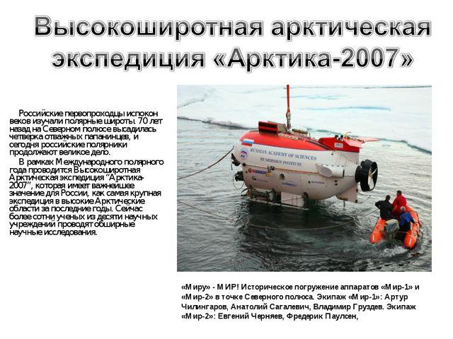 Российские первопроходцы испокон веков изучали полярные широты. 70 лет назад...