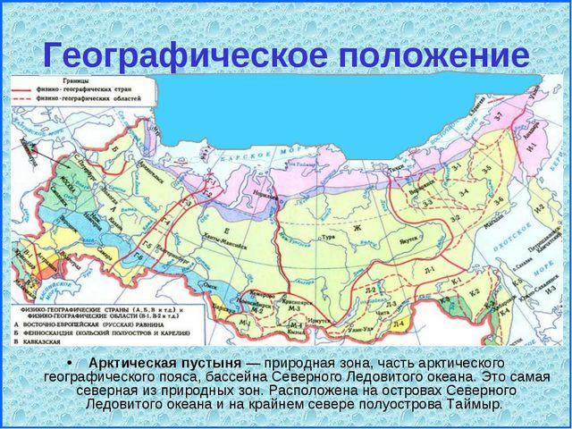 Географическое положение Арктическая пустыня— природная зона, часть арктичес...