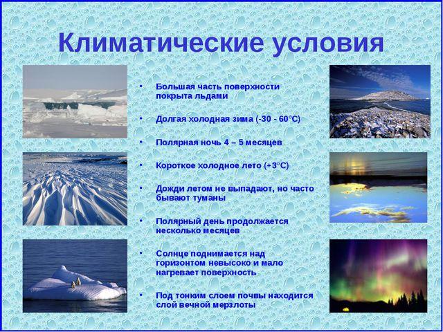 Климатические условия Большая часть поверхности покрыта льдами Долгая холодна...