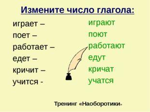 Измените число глагола: играет – поет – работает – едет – кричит – учится -