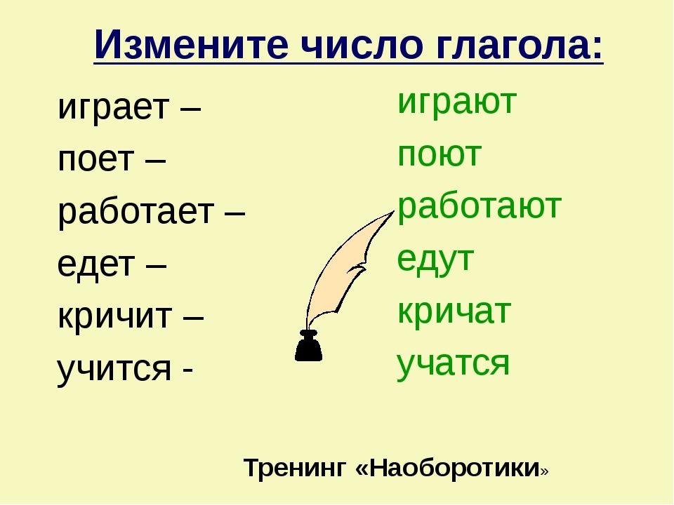 Измените число глагола: играет – поет – работает – едет – кричит – учится -...