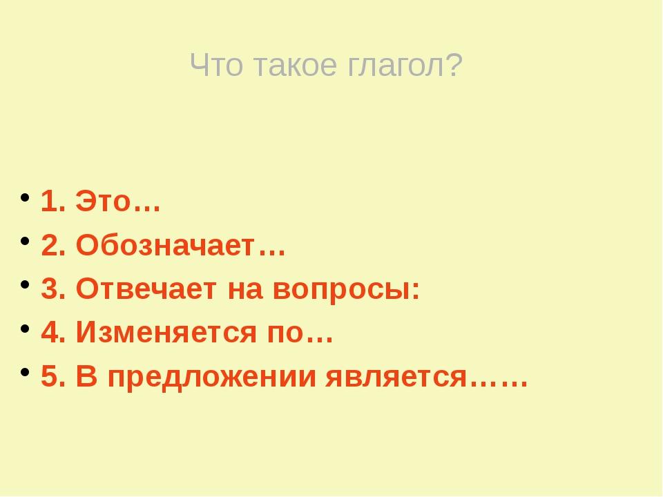 1. Это… 2. Обозначает… 3. Отвечает на вопросы: 4. Изменяется по… 5. В предлож...