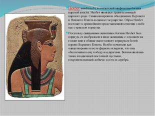 Нехбет или Нехебт, в египетской мифологии богиня царской власти. Нехбет являл