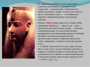 Ра - один из важнейших богов египетского пантеона, имя которого переводится к