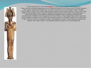 Самым родным для всех египтян был Осирис. Согласно легенде, некогда он был