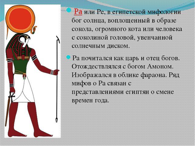 Ра или Ре, в египетской мифологии бог солнца, воплощенный в образе сокола, ог...
