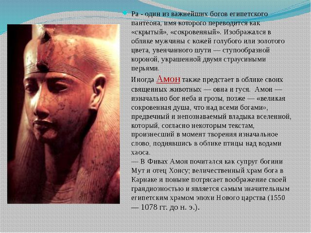 Ра - один из важнейших богов египетского пантеона, имя которого переводится к...
