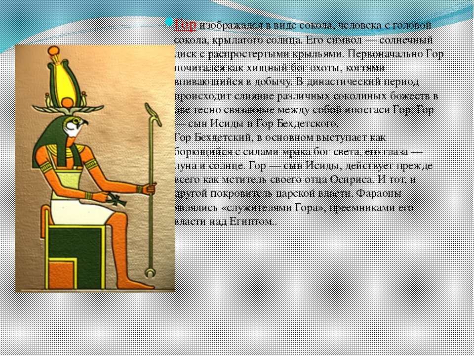 Гор изображался в виде сокола, человека с головой сокола, крылатого солнца. Е...