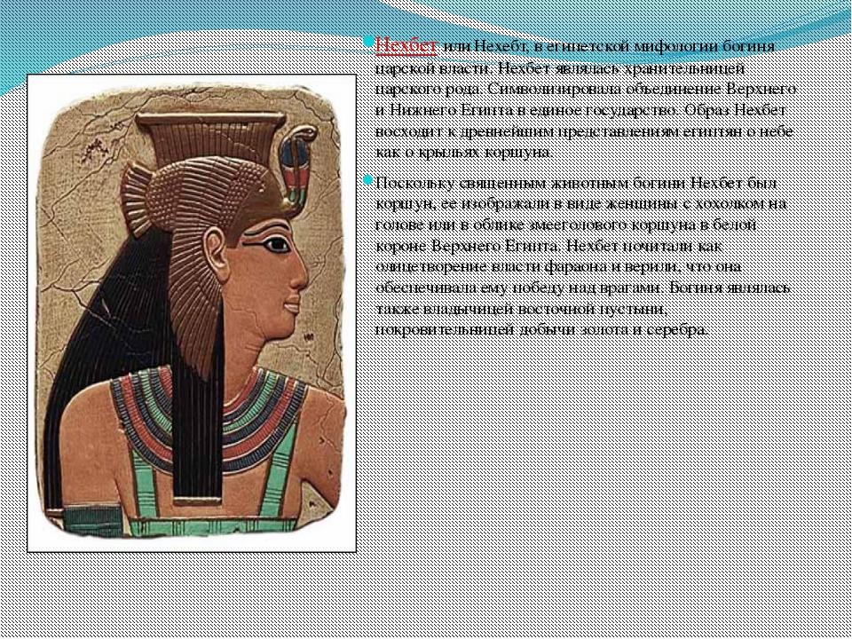 Нехбет или Нехебт, в египетской мифологии богиня царской власти. Нехбет являл...