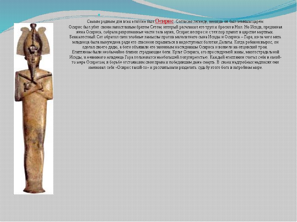 Самым родным для всех египтян был Осирис. Согласно легенде, некогда он был...
