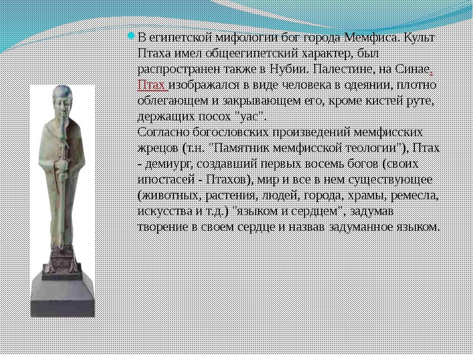 В египетской мифологии бог города Мемфиса. Культ Птаха имел общеегипетский ха...
