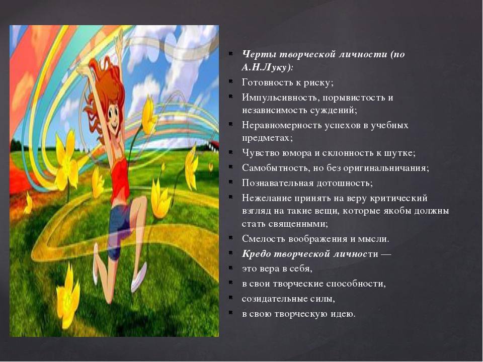 Черты творческой личности (по А.Н.Луку): Готовность к риску; Импульсивность,...
