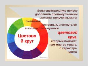 Если спектральную полосу дополнить промежуточными цветами, полученными от см