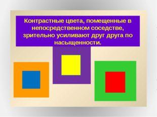 Контрастные цвета, помещенные в непосредственном соседстве, зрительно усилив