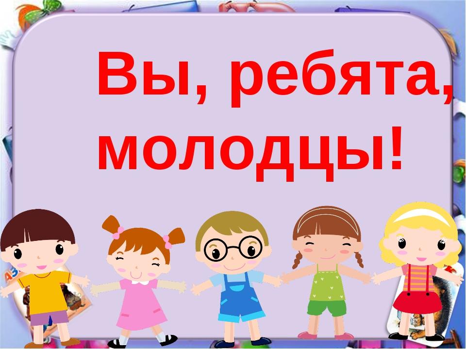 Дочери, картинка анимация молодцы ребята