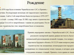 4 февраля 1970 года была основана Чернобыльская АЭС и Припять –город-спутник.