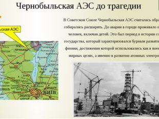 Чернобыльская АЭС до трагедии В Советском Союзе Чернобыльская АЭС считалась о
