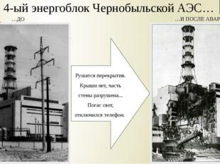…ДО …И ПОСЛЕ АВАРИИ 4-ый энергоблок Чернобыльской АЭС… Рушатся перекрытия. Кр