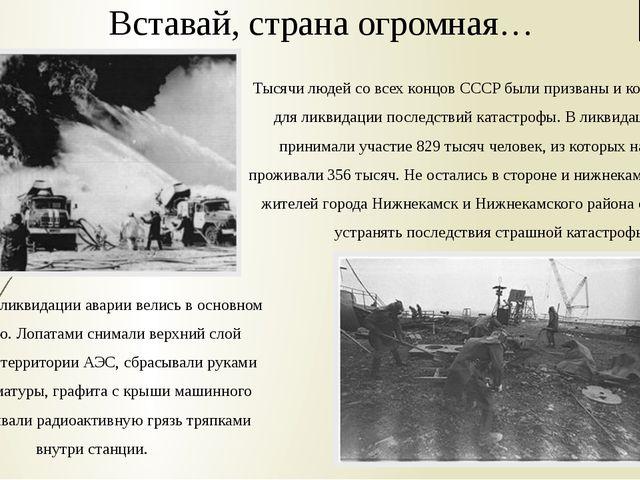 Тысячи людей со всех концов СССР были призваны и командированы для ликвидации...