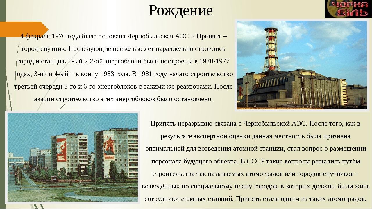 4 февраля 1970 года была основана Чернобыльская АЭС и Припять –город-спутник....