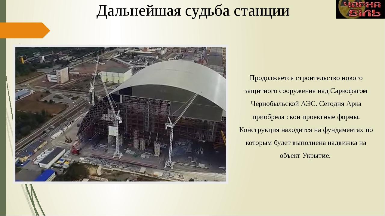Дальнейшая судьба станции Продолжается строительство нового защитного сооруже...