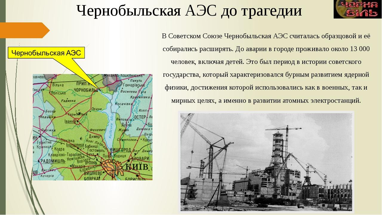 Чернобыльская АЭС до трагедии В Советском Союзе Чернобыльская АЭС считалась о...