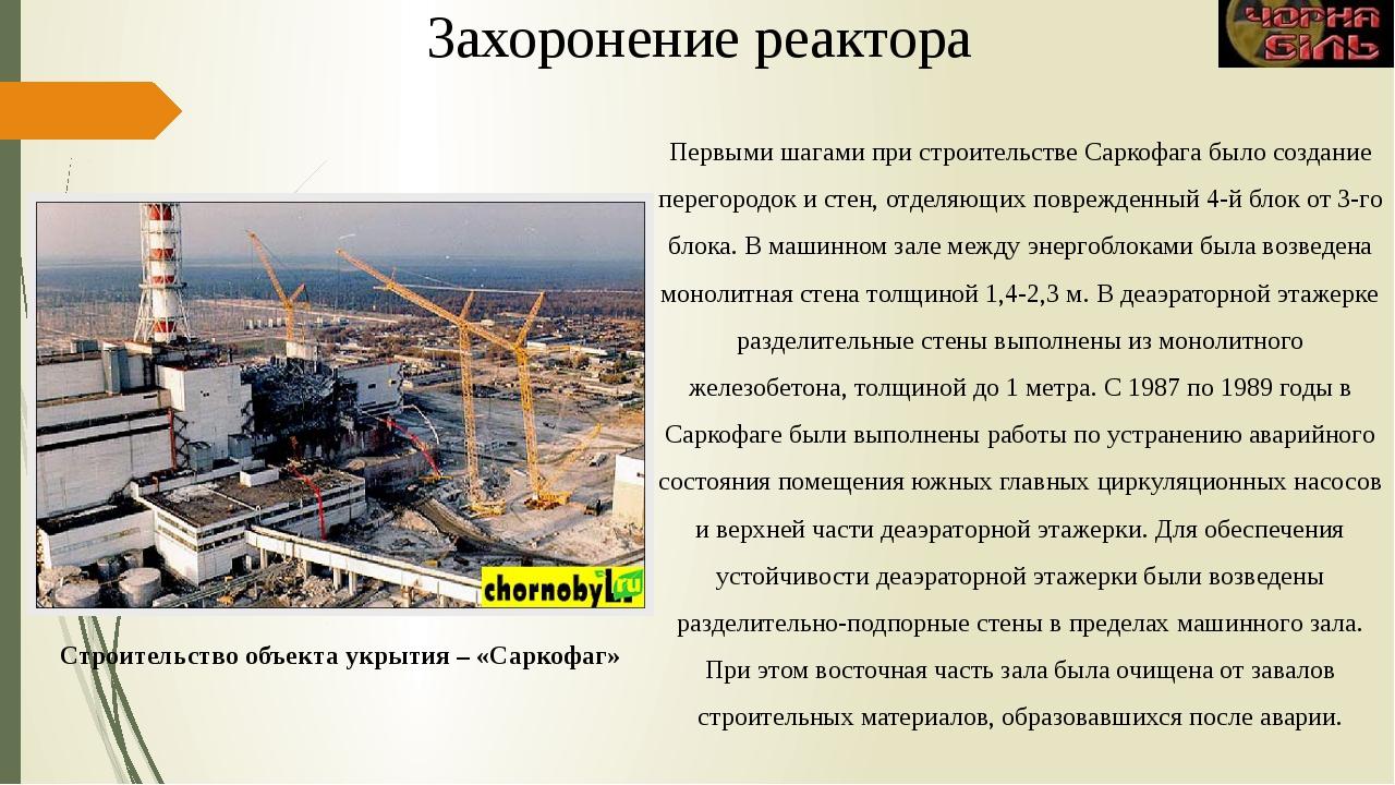 Захоронение реактора Строительство объекта укрытия – «Саркофаг» Первыми шагам...