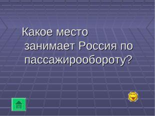 Какое место занимает Россия по пассажирообороту?