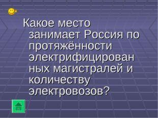 Какое место занимает Россия по протяжённости электрифицированных магистралей