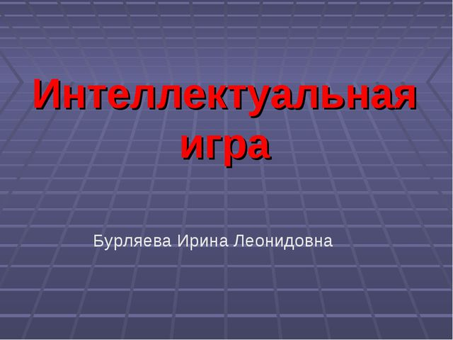 Интеллектуальная игра Бурляева Ирина Леонидовна