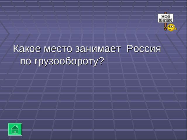 Какое место занимает Россия по грузообороту?