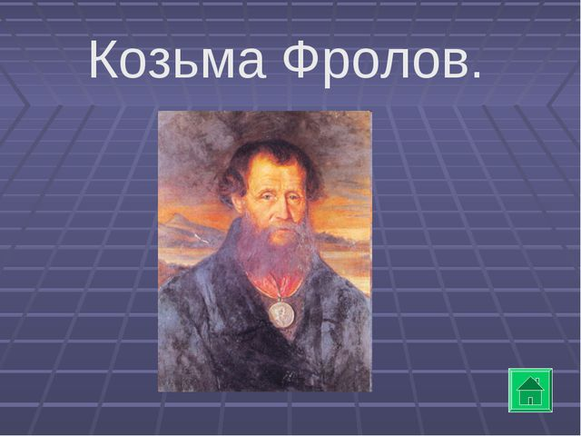 Козьма Фролов.