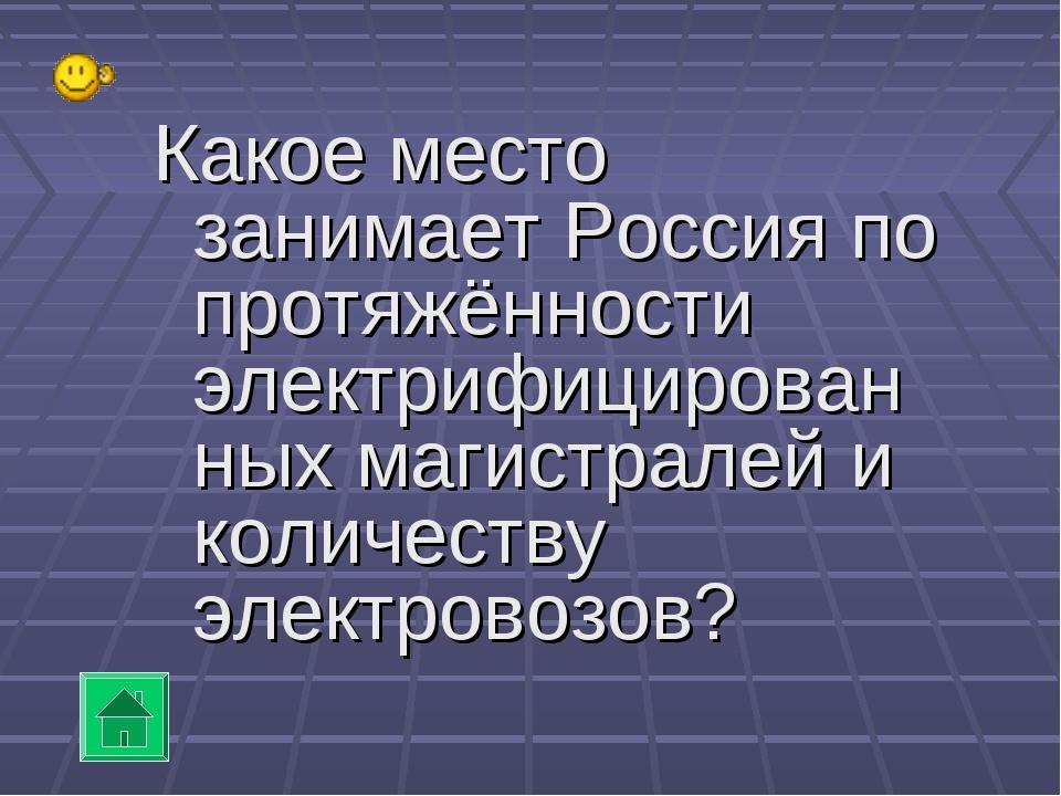 Какое место занимает Россия по протяжённости электрифицированных магистралей...