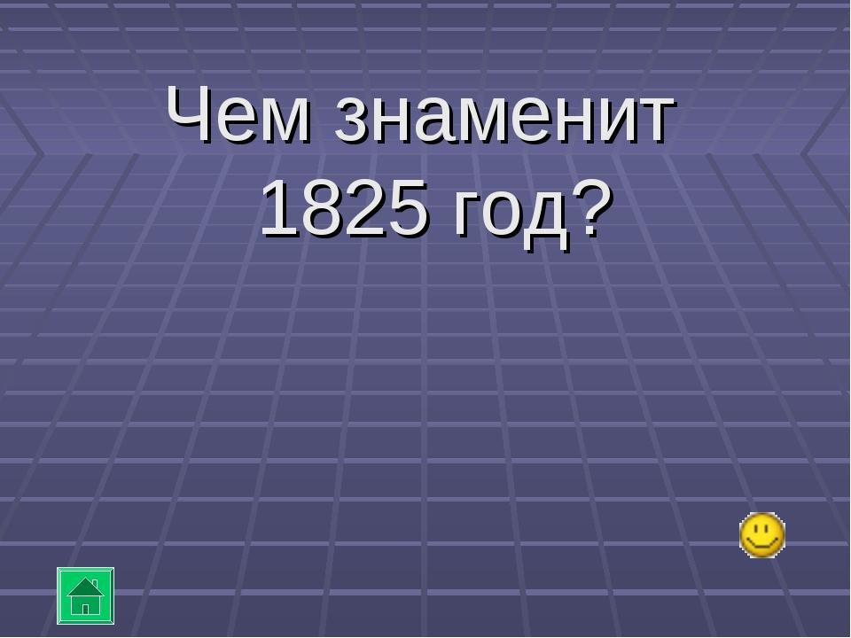Чем знаменит 1825 год?